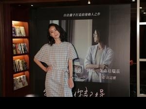 鍾瑶秀流利法文扮醫師 自爆入境隨俗不穿內衣