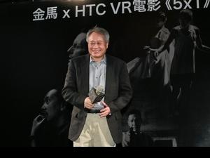 金馬影展/VR電影《5 x 1》劇組合體 李安讚「活到老學到老」