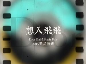 明潮玩錶 X Dior:想入飛飛 Dior Bal à Paris 2019新品發表