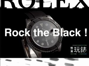 明潮玩錶 X Baselworld / Rock The Black—勞力士新作黑得很時髦!