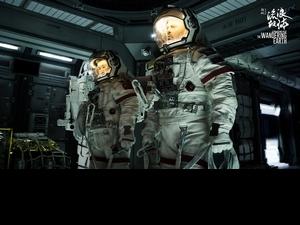 兩岸電影展/《流浪地球》挾211億票房轟台開幕! 大銀幕唯一機會
