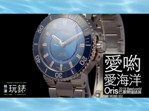 明潮玩錶 X Baselworld / 潛水一夏吧!Oris潛水錶新作