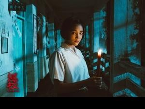 恐怖遊戲《返校》9月登大銀幕! 王淨手捧蠟燭還原驚悚場景