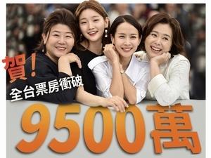 《寄生上流》破億倒數! 導演奉俊昊感性致謝