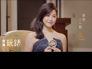 明潮玩錶 / 妳的「美」一刻 國民女神陳妍希分享美麗能量祕訣!