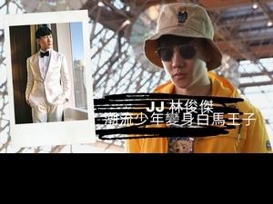 進擊的JJ林俊傑紐約看Ralph Lauren大秀!從潮流少年化身白馬王子