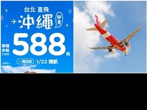 「台北到沖繩只要588!」AirAsia亞洲航空推出超優惠航線,10/31官網火熱開賣!