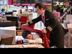 《大叔的愛》回來了!吉田鋼太郎「機」情追愛田中圭 「比上一季更愛春田田」