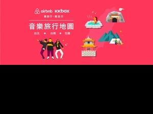 跟著音樂去旅行!Airbnb x KKBOX 推北東南旅遊地圖,3大主題陪你玩遍台灣!