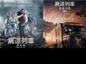 《屍速2》世界首場在台灣!  孔劉、姜棟元陪你跨夜馬拉松打活屍