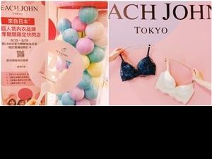日本人氣內衣PEACH JOHN夢幻快閃店登場!爆款無痕T恤內衣搶先開賣、完成任務還可抽獎