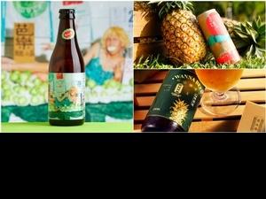 鳳梨酥、番茄蜜餞、芭樂梅粉都加進去!6款玩味系精釀啤酒清單,推薦啤酒控囤起來