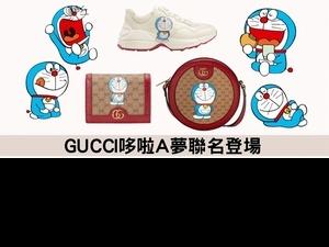 哆啦迷出動!GUCCI哆啦A夢聯名單品公開,小圓包、皮夾、化妝盒變得更可愛了