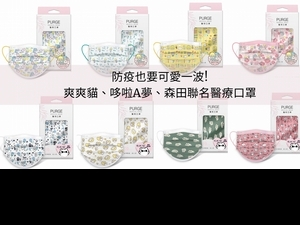防疫也要可愛一波!!爽爽貓、哆啦A夢、森田聯名醫療口罩momo購物網都買得到!