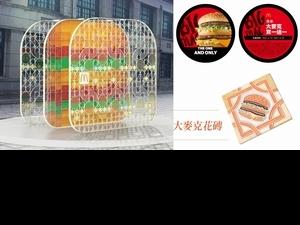 打卡送大麥克買一送一!228連假首推麥當勞《城市印象大麥克》裝置藝術展,限時3天快閃松菸