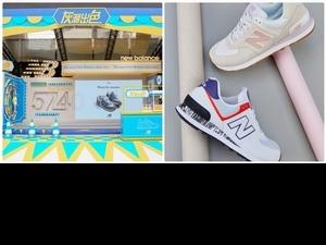 最大獎是一雙鞋!New Balance快閃遊樂園就在信義A11,全新NB574超帥 根本人生必收