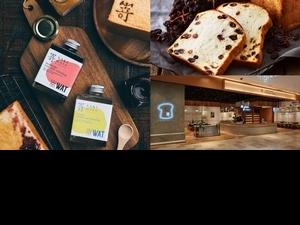 日本人氣生吐司「嵜本SAKImotoBakery」進駐板橋大遠百!獨家限量口味「極葡萄生吐司」、2款WAT聯名調酒驚喜開賣