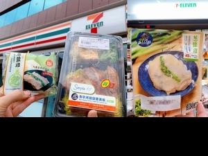 7-11 X 21Plus夏日輕食「蔥鹽雞、香草烤雞」這樣吃健康無負擔!