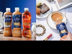 奶茶控注意!紅茶花伝推新口味「太妃糖の風味岩鹽奶茶」鹹甜多層次口感必嚐鮮!