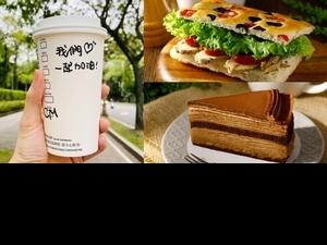星巴克甜鹹食、咖啡豆外帶中!加碼全新口味「巧克力生吐司」3大外送平台直送到家