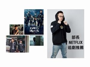 獨/Netflix超欠追影集!影評YouTuber部長推薦清單沒看就落伍