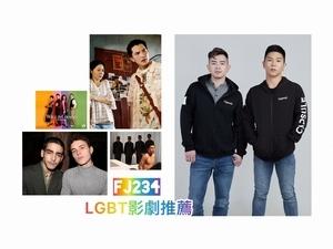獨/FJ234不藏私分享LGBT 影劇清單!同志驕傲月讓你防疫在家追到爽