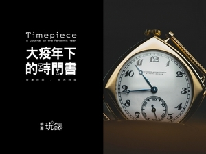 Vacheron Constantin 「斜」讀腕錶屹立百年