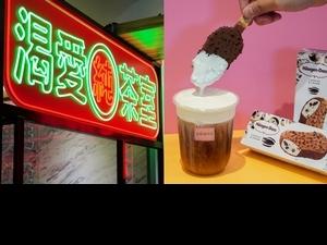 馬辣集團手搖新品牌「渴愛純茶室」插旗北車商圈!紅茶系列、「哈根達斯」聯名新品必喝!