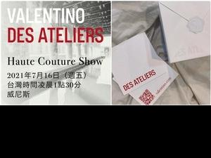 時尚迷請進!VALENTINO DES ATELIERS 2021-22高訂零時差直播這裡看!