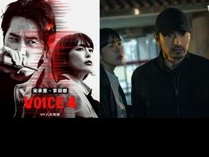 宋承憲《VOICE 4》確定購入!八大OCN劇場持續吸睛