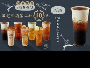 全新手搖品牌「蔦日子」7/28歡慶開幕連7天熱門飲品第二杯10元超值回饋!