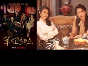 台灣條通文化全球看得到!林心如製作《華燈初上》Netflix獨播