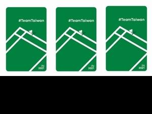 麟洋配東奧決勝點變成一卡通!「#TeamTaiwan IN 2021」藏有挺台灣、壓線元素,台灣隊粉絲搶起來~