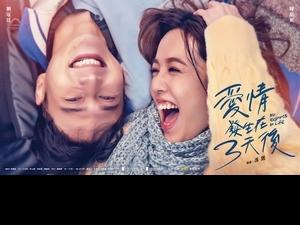 陳庭妮甜美燦笑 配對劉冠廷演繹浪漫純愛