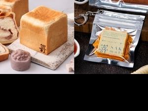 嵜本SAKImotoBakery「生吐司造型悠遊卡」快預購!Q軟觸感+鋁箔包裝根本神還原,加碼期間限定口味「極芋生吐司」上市