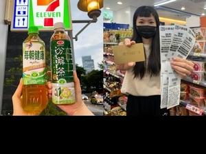 中元採購 7-11挑戰通路最低價! 一日限定滿額使用優惠券憑三大支付再享88折!