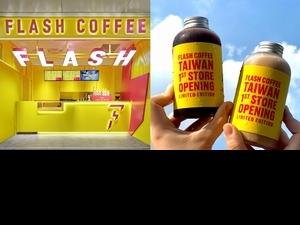 新加坡人氣連鎖「Flash Coffee閃電咖啡」首店在行天宮站!台灣限定「桂花拿鐵」必喝,限時買一送一、還可抽咖啡喝到飽