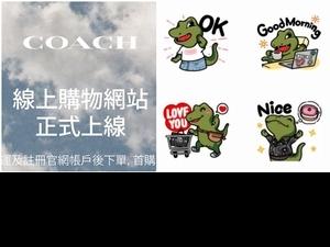 免費GET!COACH歡慶線上購物登場,推出限定小恐龍貼圖爆炸萌