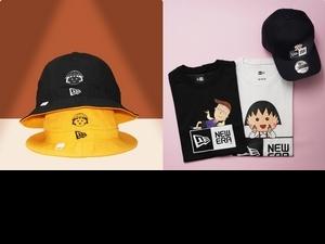 New Era推出櫻桃小丸子聯名系列!黑、黃色系鐘型帽太可愛,開賣日在這一天