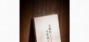 打開希望的手提箱    郭漢辰、翁禎霞《父親的手提箱:白色歲月裡的生命故事》