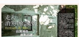 走入消失中的風景 台灣瀕危遺產巡禮