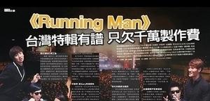 《Running Man》台灣特輯有譜只欠千萬製作費