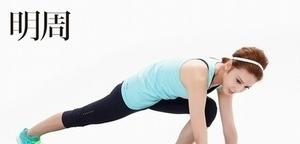享瘦就要動 低、中、高階班纖體計畫