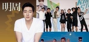 Running Man十一月合體再削金  蘇志燮BIGBANG接力轟炸台灣