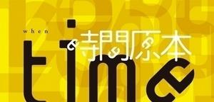 時間原本  《當時間遇見手.15》《原動力革命─迷走小山豬》聯展(上)