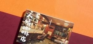 尋找杯底的深情    陳嵩嵐《人情咖啡店》