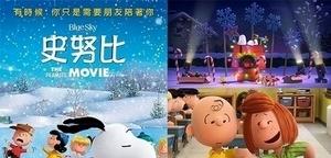 一起往青春回憶裡走一回 《史努比The Peanuts Movie》大銀幕12/24登場