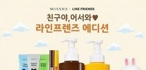 """美妝""""萌""""主換人當,MISSHA*LINE FRIENDS聯名系列讓人只想包回家"""