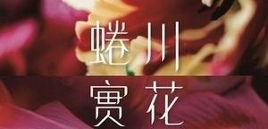 蜷川實花首次大規模回顧展,首站台北!