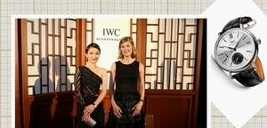 周迅當東道主 與IWC致敬北京電影節